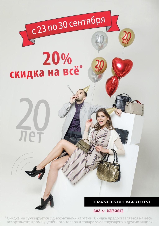 20%-День-рождения-ХХ-A4-23_30.jpg